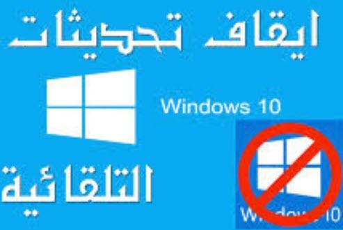 -تحديث-ويندوز-10-3 طريقة ايقاف تحديث ويندوز 10 نهائياً شروحات