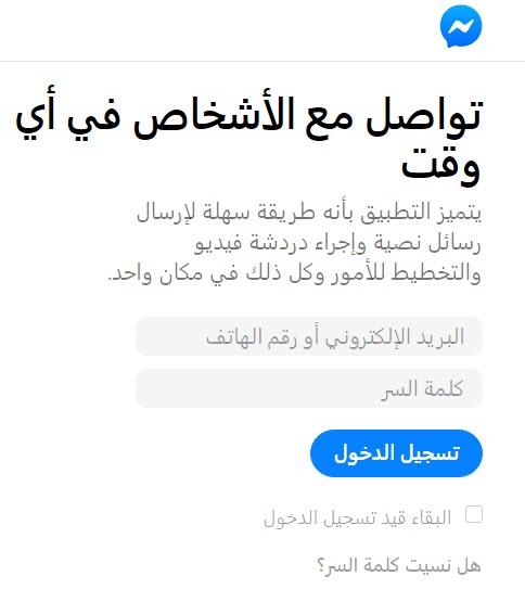 تسجيل دخول ماسنجر فيس بوك عن طريق المتصفح موقع داونلودر