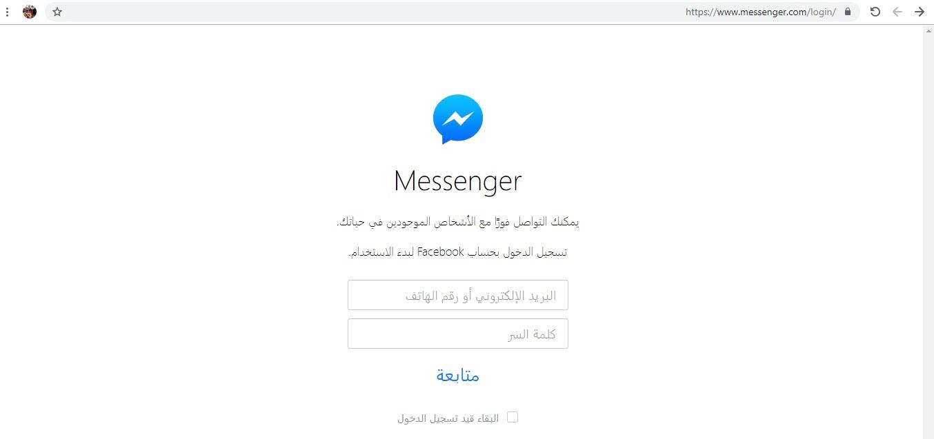 -دخول-ماسنجر-3 تسجيل دخول ماسنجر فيس بوك عن طريق المتصفح برامج نت شروحات
