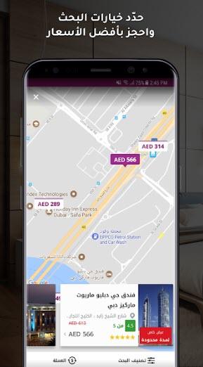 -المسافر-3 تحميل تطبيق المسافر للطيران ( مع الشرح الكامل ) برامج اندرويد تطبيقات ايفون