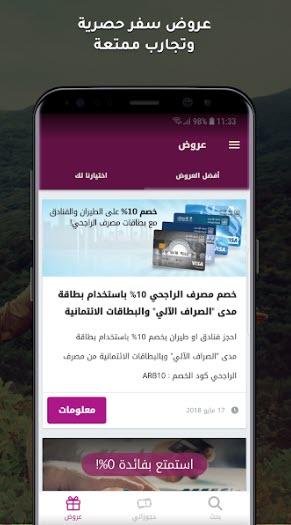 -المسافر-4 تحميل تطبيق المسافر للطيران ( مع الشرح الكامل ) برامج اندرويد تطبيقات ايفون
