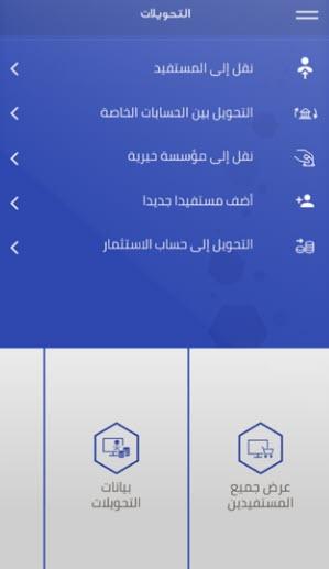 -بنك-الراجحي-1 نحميل تطبيق بنك الراجحي للايفون والاندرويد برامج اندرويد تطبيقات ايفون