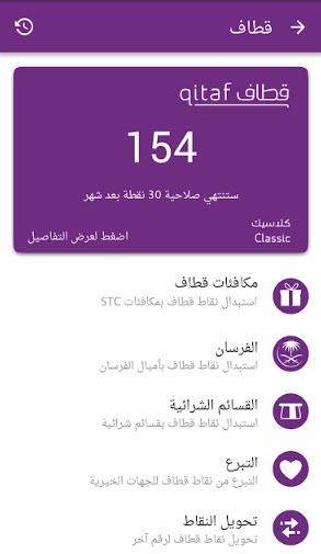 -خدماتي-3 تحميل تطبيق خدماتي my stc للجوال برامج اندرويد تطبيقات ايفون