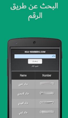 -دليلي-4 تحميل تطبيق دليلي - دليل الجوال السعودي برامج اندرويد تطبيقات ايفون