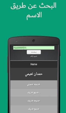 -دليلي-5 تحميل تطبيق دليلي - دليل الجوال السعودي برامج اندرويد تطبيقات ايفون
