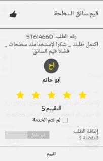 -سطحات-2 تحميل تطبيق سطحات لـ خدمات النقل على الطريق في السعودية برامج اندرويد تطبيقات ايفون