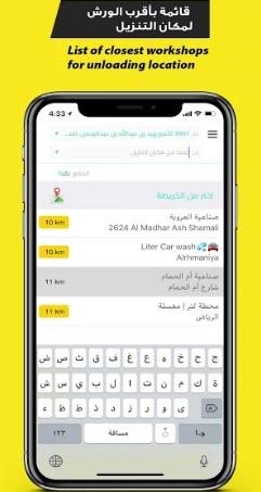 -سطحات-5 تحميل تطبيق سطحات لـ خدمات النقل على الطريق في السعودية برامج اندرويد تطبيقات ايفون