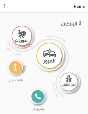 -كلنا-امن-4 تحميل تطبيق كلنا امن مع كيفية تقديم بلاغ برامج اندرويد تطبيقات ايفون
