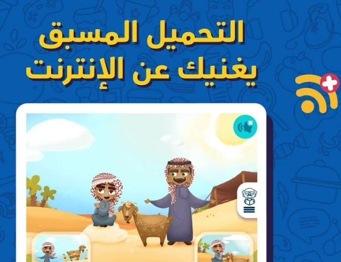 -لمسة-2 تحميل تطبيق لمسة للاطفال مجانا برامج اندرويد تطبيقات ايفون