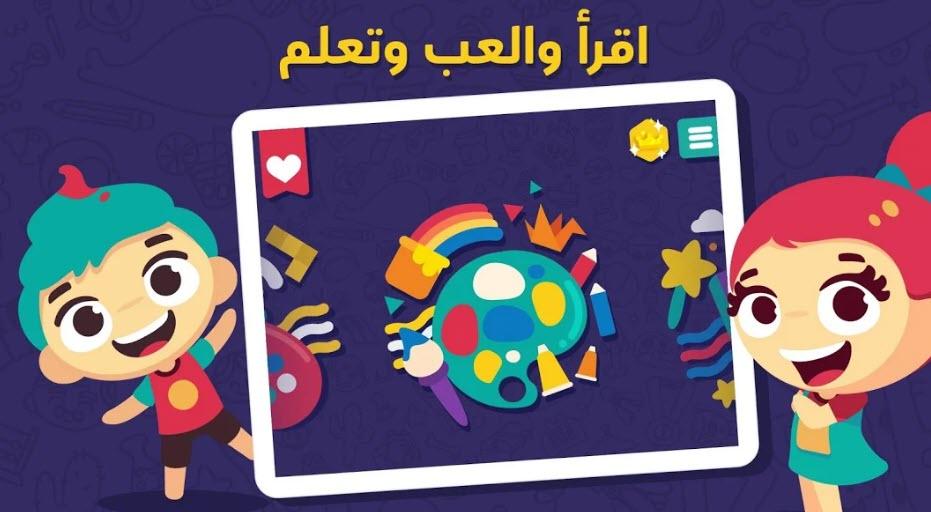 -لمسة-4 تحميل تطبيق لمسة للاطفال مجانا برامج اندرويد تطبيقات ايفون