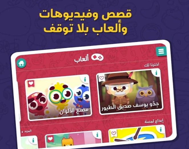 -لمسة-5 تحميل تطبيق لمسة للاطفال مجانا برامج اندرويد تطبيقات ايفون