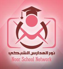 -نور-5 تحميل تطبيق نور المدارس الشبكي للكمبيوتر وللاندرويد والايفون مجانا برامج اندرويد تحميل برامج كمبيوتر تطبيقات ايفون