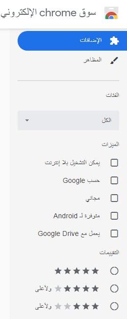 -كروم-1 سوق كروم - اضافات Google Chrome برامج نت شروحات