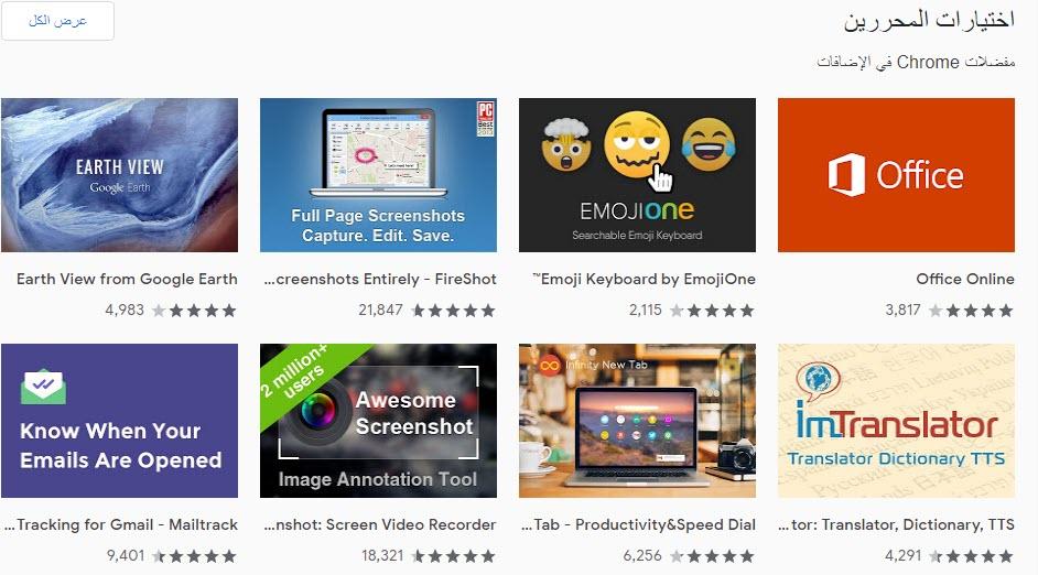 -كروم-2 سوق كروم - اضافات Google Chrome برامج نت شروحات