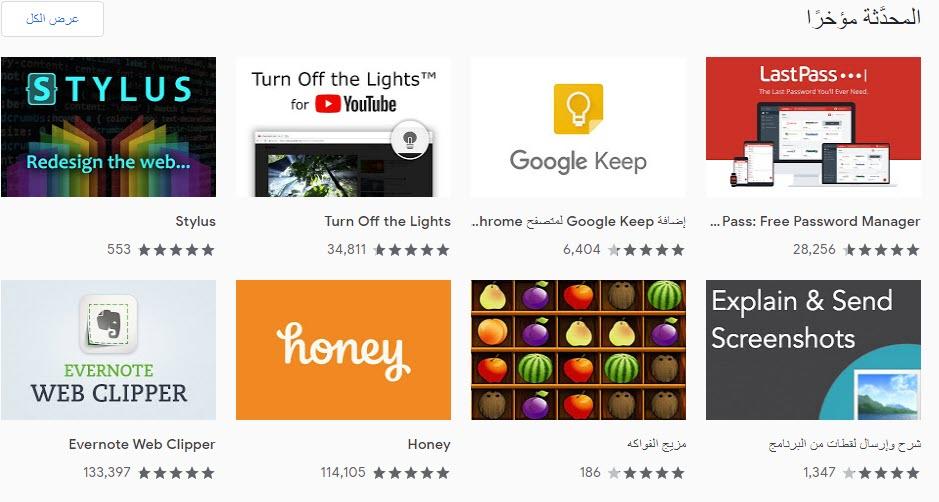 -كروم-4 سوق كروم - اضافات Google Chrome برامج نت شروحات