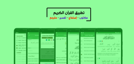 Finaliz-450x217 تحميل تطبيق القرآن الكريم ( استماع / مكتوب / التفسير الميسر / مترجم ) برامج اندرويد