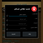 Screenshot_2018-11-02-07-02-03-150x150 تحميل تطبيق مواقيت الصلاة الجديد ( بمزايا جعلته رقم 1 عالمياً ) برامج اندرويد