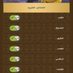 Screenshot_2018-11-02-07-05-34-150x150 تحميل تطبيق مواقيت الصلاة الجديد ( بمزايا جعلته رقم 1 عالمياً ) برامج اندرويد