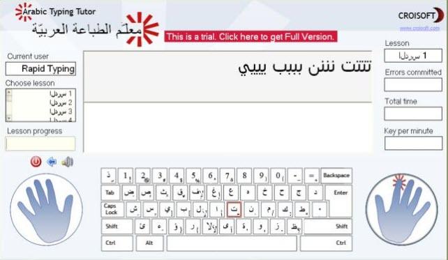 typing-tutor-عربي-1 تحميل typing tutor عربي اخر اصدار برابط مباشر تحميل برامج كمبيوتر