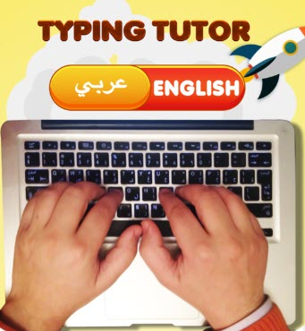 تحميل برنامج مدرب الطباعة عربي وانجليزي