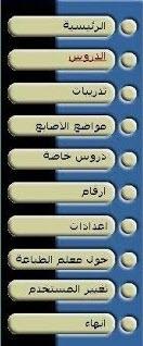 typing-tutor-عربي-3 تحميل typing tutor عربي اخر اصدار برابط مباشر تحميل برامج كمبيوتر