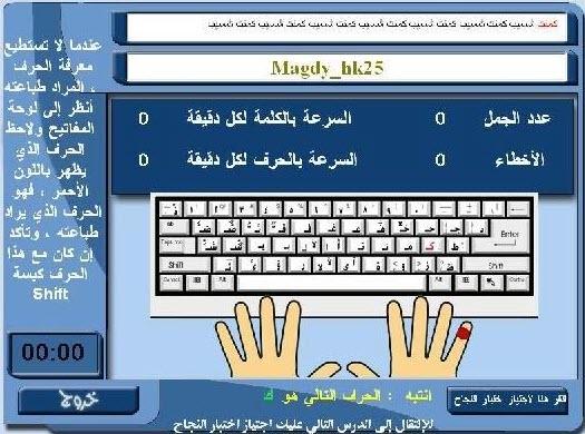 typing-tutor-عربي-4 تحميل typing tutor عربي اخر اصدار برابط مباشر تحميل برامج كمبيوتر