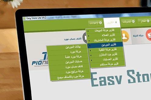 -كاشير-مجاني-4 تحميل برنامج كاشير مجاني للكمبيوتر تحميل برامج كمبيوتر