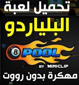 -لعبة-8-ball-pool-مهكرة-للاندرويد-2 تحميل لعبة 8 ball pool مهكرة للاندرويد بدون روت العاب اندرويد