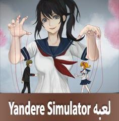 -لعبة-yandere-simulator-2 تحميل لعبة yandere simulator من ميديا فاير تحميل العاب كمبيوتر
