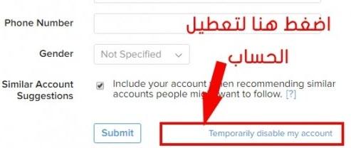 -حساب-انستقرام-3 كيفية حذف حساب انستقرام نهائيا شروحات