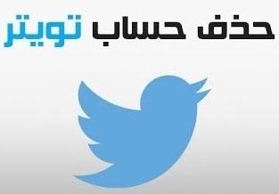 -حساب-تويتر-1 كيفية حذف حساب تويتر نهائيا بالصور شروحات