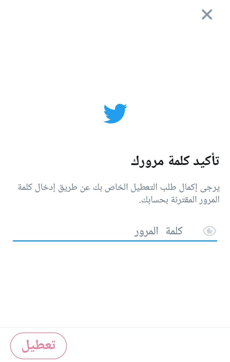 -حساب-تويتر-2 كيفية حذف حساب تويتر نهائيا بالصور شروحات