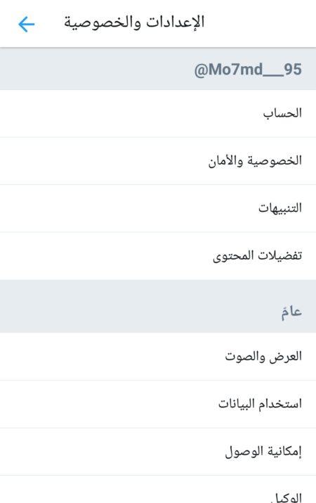 -حساب-تويتر-4-450x715 كيفية حذف حساب تويتر نهائيا بالصور شروحات
