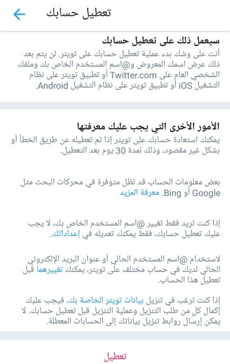 -حساب-تويتر-5-450x711 كيفية حذف حساب تويتر نهائيا بالصور شروحات