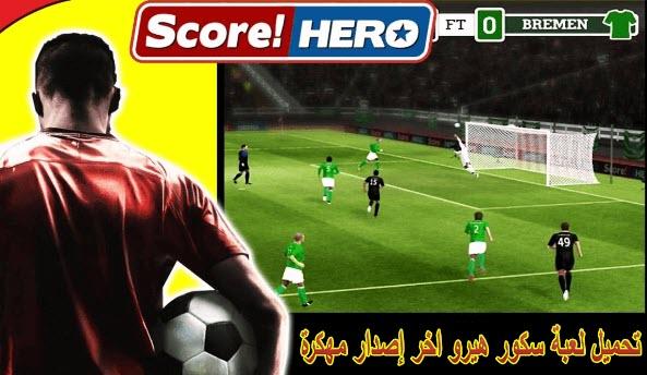 score-hero-مهكرة-2-1 score hero مهكرة للاندرويد برابط مباشر العاب اندرويد
