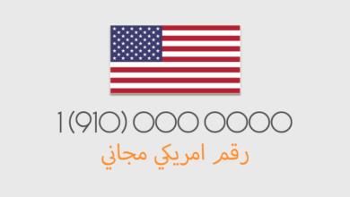 رقم امريكي مجانا للواتس اب